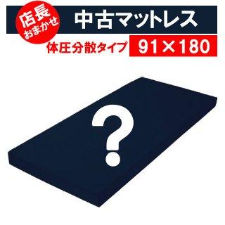 【Aランク品】店長おまかせマットレス(体圧分散タイプ)91cmx180cm (MTGPT91SS)
