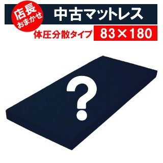 【Aランク品】店長おまかせマットレス(体圧分散タイプ)83cmx180cm (MTGPT83SS)