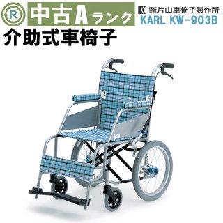 【Aランク 中古 車椅子】 片山車椅子製作所  KARL KW-903B  (WCKT-101A)