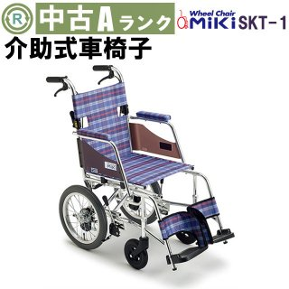 【Aランク 中古 車椅子】 ミキ SKT-1  (WCMI121-A)