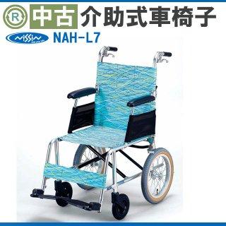 【Aランク 中古 車椅子】 日進医療器 NAH-L7  (WCNS107-A)