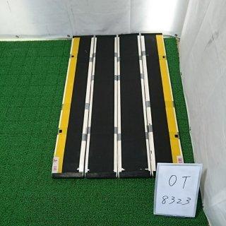 【Aランク 中古 スロープ】デクパック シニア1.2m(OT-8323)