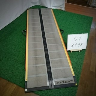 【Bランク 中古 スロープ】ケアメディックス ケアスロープ CS-240C (OT-8498)