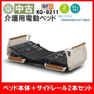 【中古電動ベッド】パラマウントベッド 楽匠S KQ-9211(DBP9211)