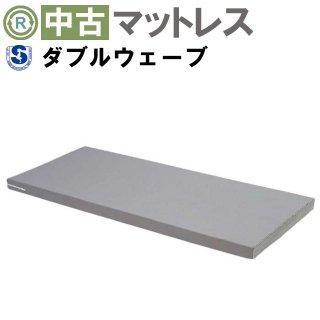 【Aランク品 中古マットレス】シーホネンス ダブルウェーブ  MB-2500L ショート (MTS2500S)