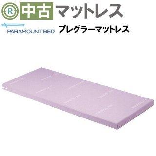 【Aランク品 中古マットレス】パラマウントベッド プレグラーマットレス KE-5531 (MTP5531)