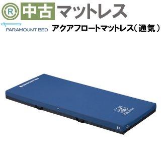 【Aランク品 中古マットレス】パラマウントベッド アクアフロート KE-8411Q 通気タイプ(MTP8411)