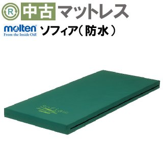 【Aランク品 中古マットレス】モルテン ソフィア   MHA1091S(防水・清拭タイプ)(MTMSFB91S)