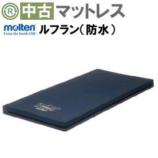 【Aランク品 中古マットレス】モルテン ルフラン MRF1091S(防水・清拭タイプ)(MTMRUF91R)