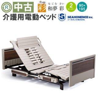 【中古電動ベッド】シーホネンス 和夢 NX-2W 91レギュラー(DBSNX291R)