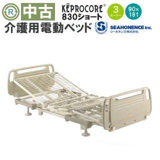 【中古電動ベッド】シーホネンス ケプロコア 830ショート (DBS830S)