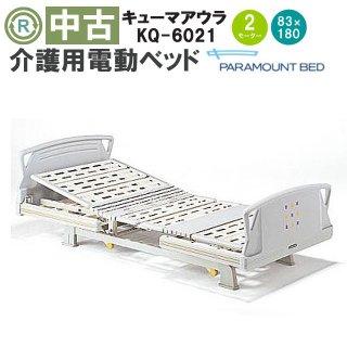 【中古電動ベッド】パラマウントベッド キューマアウラ KQ-6021ミニ(DBP6021)