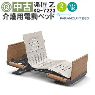 【中古電動ベッド】パラマウントベッド 楽匠Z KQ-7223 (DBP7223)