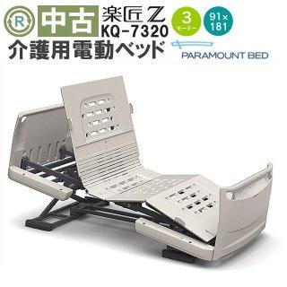 【中古電動ベッド】パラマウントベッド 楽匠Z KQ-7320 (DBP7320)