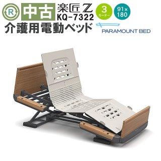 【中古電動ベッド】パラマウントベッド 楽匠Z KQ-7322 (DBP7322)