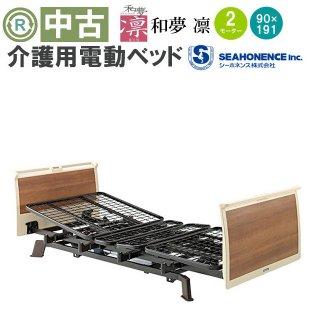 【中古電動ベッド】シーホネンス 凛 K-720Aレギュラー(DBSK720A)