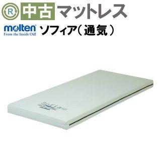 【Aランク品 中古マットレス】モルテン ソフィアMHAV1083SA (通気タイプ)(MTM002)
