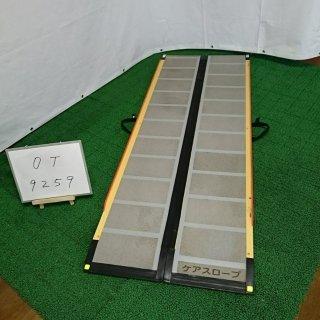 【Bランク 中古 スロープ】ケアメディックス ケアスロープ CS-200 (OT-9259)