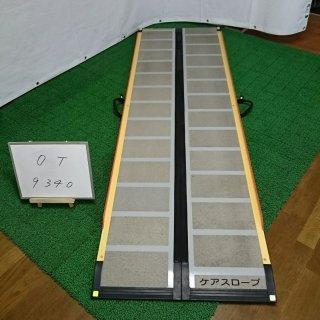 【Aランク 中古 スロープ】ケアメディックス ケアスロープ CS-240C (OT-9340)