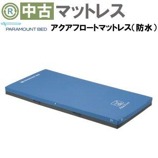 【Aランク品 中古マットレス】パラマウントベッド アクアフロート KE-833 (清拭タイプ) KE-833(MTP833)
