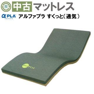 【Aランク品 中古マットレス】タイカ アルファプラすくっと A3S(撥水・通気カバータイプ) (MTTA3S)