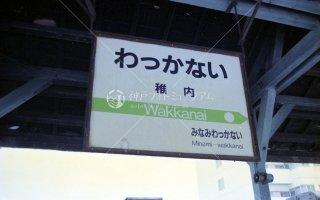 宗谷本線 稚内駅(旧駅舎)平年1992