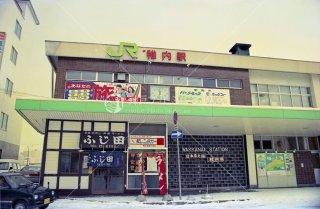 宗谷本線 稚内駅旧駅舎 平成4年1992