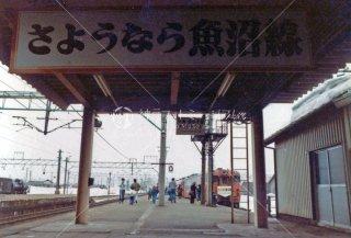 来迎寺駅 さようなら魚沼線 昭和58年 1984
