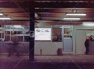 来迎寺駅 長岡 昭和58年 1984