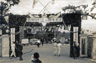 金沢陸上自衛隊 自衛隊創立一周年記念
