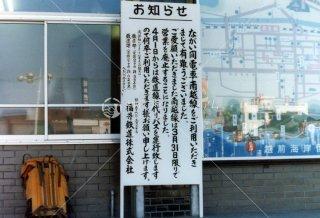 福井鉄道 南越線 社武生駅 昭和56年1981年 3月31日廃止 81年4月3日