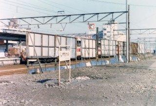 福井鉄道 南越線 社武生駅 昭和56年1981年 3月31日廃止 81年4月