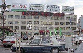 信越本線 長野駅旧駅舎 平成4年 1992