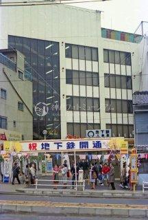 八事駅 名古屋市営地下鉄 鶴舞線開通 昭和52 1977