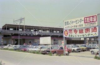 岡多線 新豊田駅 昭和51 1976