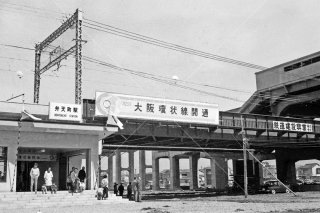 国鉄弁天町駅 大阪環状線開業 弁天町 昭和36 1961