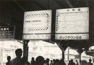 片町線 住道 昭和56 1981