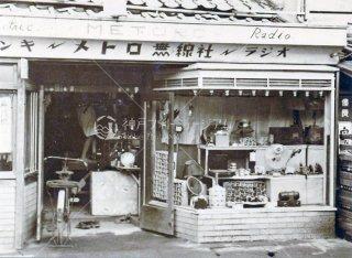垂水銀座通り メトロ無線社 昭和25 1950