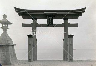 海神社 浜大鳥居 昭和32年