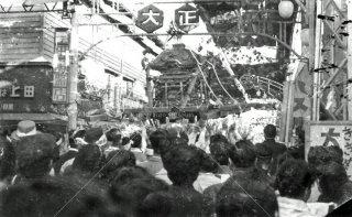みなとの祭 大正筋 昭和33,1958