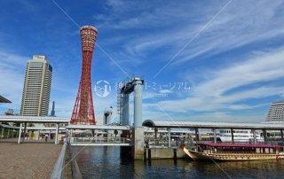 中突堤中央ターミナル 神戸ポートタワー ホテルオークラ