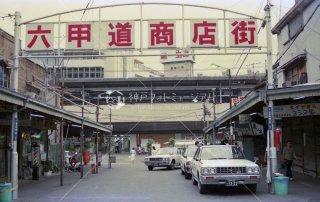 六甲道商店街 昭和61.8 1986