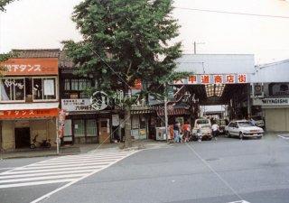 六甲道商店街 昭和61年頃