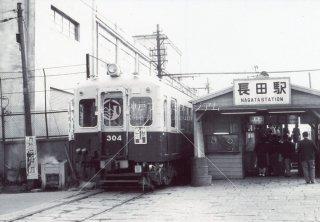 山陽電鉄 長田駅