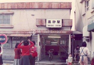 高砂線・高砂駅 昭和59年12月1日廃止