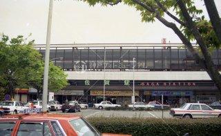 佐賀駅 長崎本線 平成5 1993