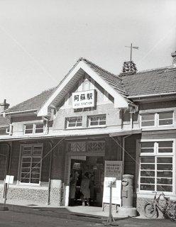 阿蘇駅 昭和39 1964