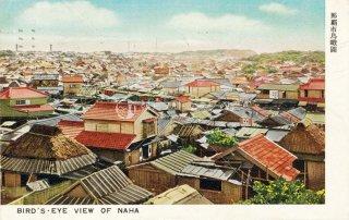 Birds Eye View of Naha 那覇市鳥瞰図