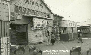 Ernie Pyle Theater Naha 1945 那覇 国際劇場