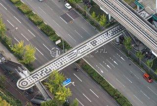 ATC 歩道橋